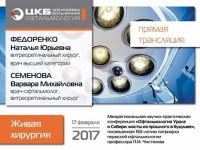 """Офтальмологический центр клиники """"Больничная"""" стал ключевым партнером всероссийской  научно-практической конференции по офтальмологии"""